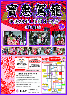 寶惠駕籠巡行2016_入稿用.jpg