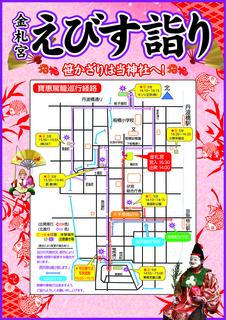 寶惠駕籠巡行ポスターH30年度用ol-02.jpg