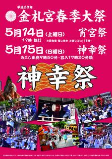 金札宮神幸祭_H28_表.jpg