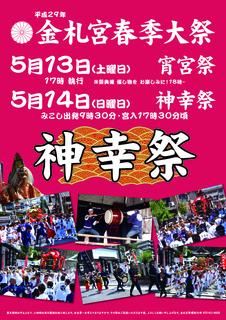 金札宮神幸祭_H29入稿用ol-01.jpg